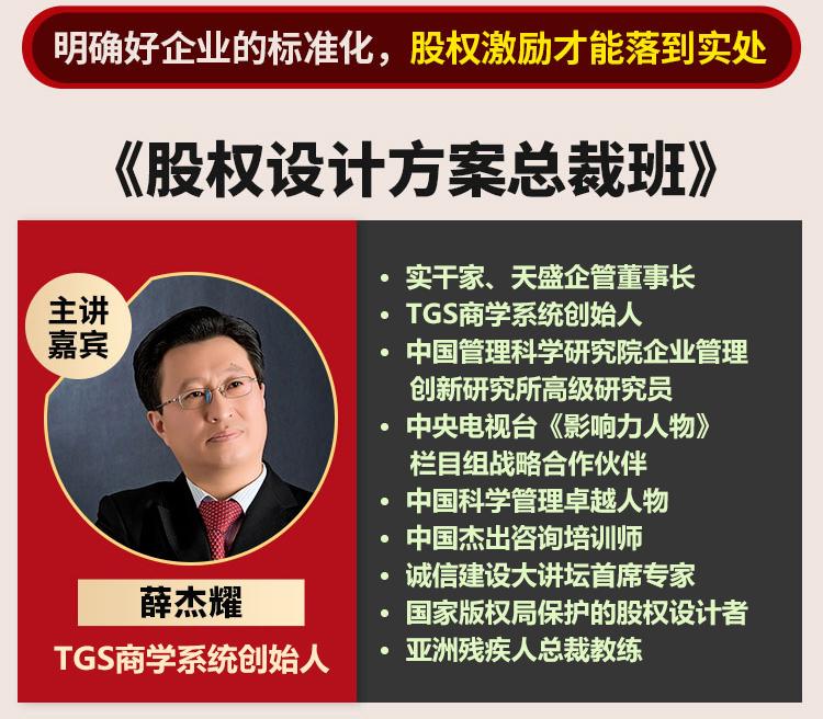 股权激励方案设计师薛杰耀