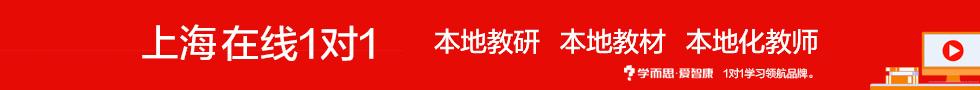 上海在线1对1课程