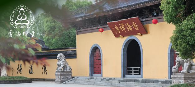 xianghaichansi