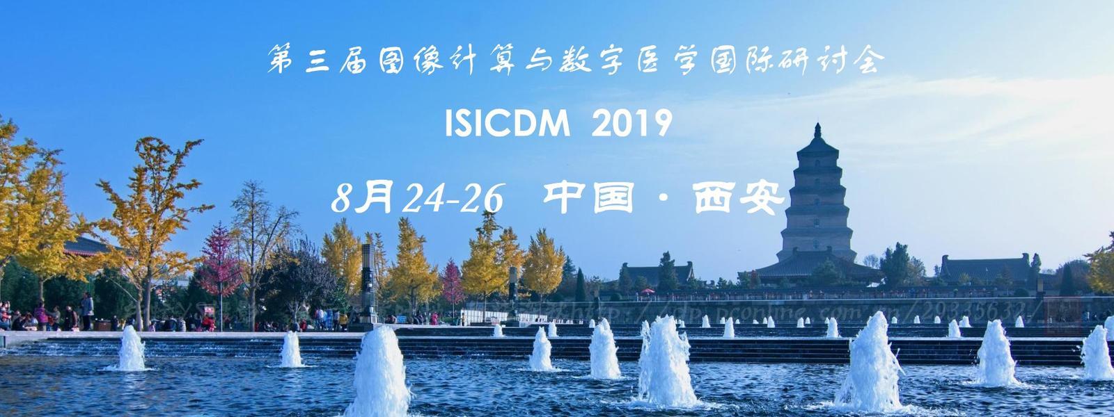 ISICDM 2019-1.jpg