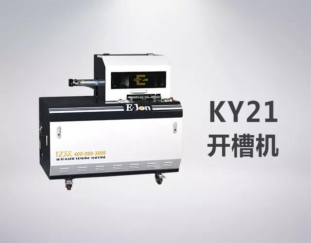 亿众KY21-60全自动开槽机