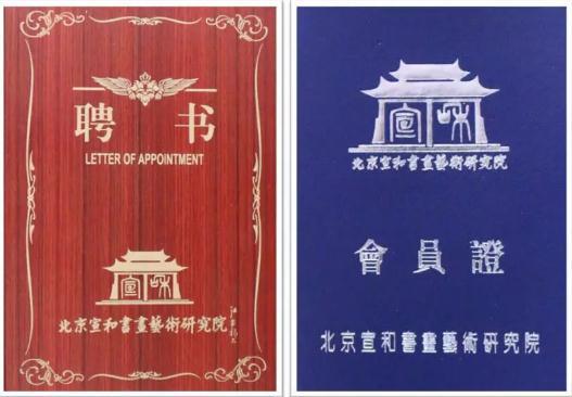 【会员招募】北京宣和书画艺术研究院