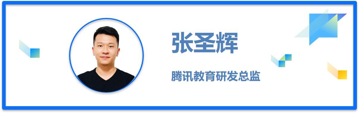 构建教育菁锐梦,共创云上未来——2019腾讯教育云研讨沙龙(上海站)