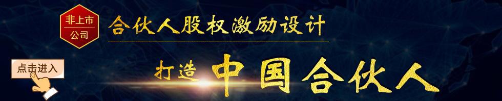 广州股权激励培训