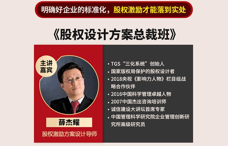 股权激励方案设计导师薛杰耀