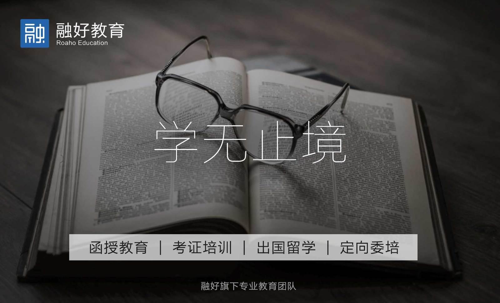 <font color=#ea5353>2019年免费白菜交流成人高等教育(函授)本科、专科在线报名</font ...
